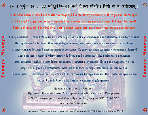 Gayatry mantra